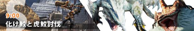 化け鮫と虎鮫討伐