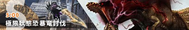 極限状態恐暴竜討伐